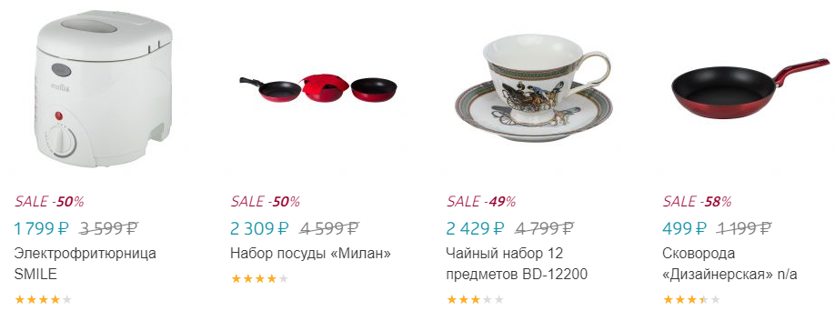 распродажа посуды