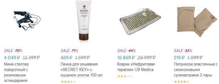 распродажа товаров для красоты