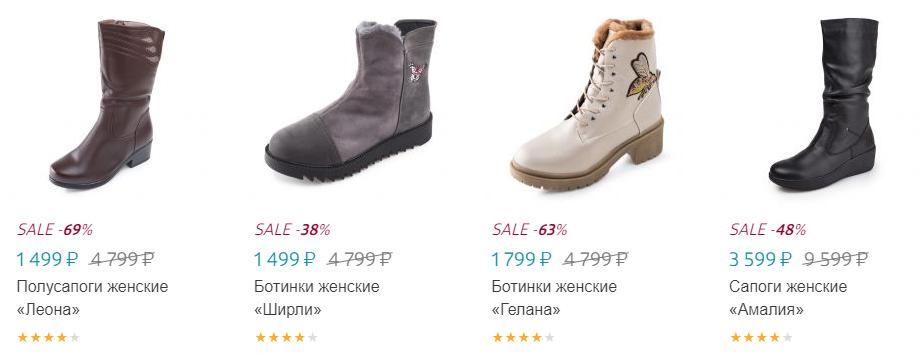 обувь - распродажа на Шопен Шоу