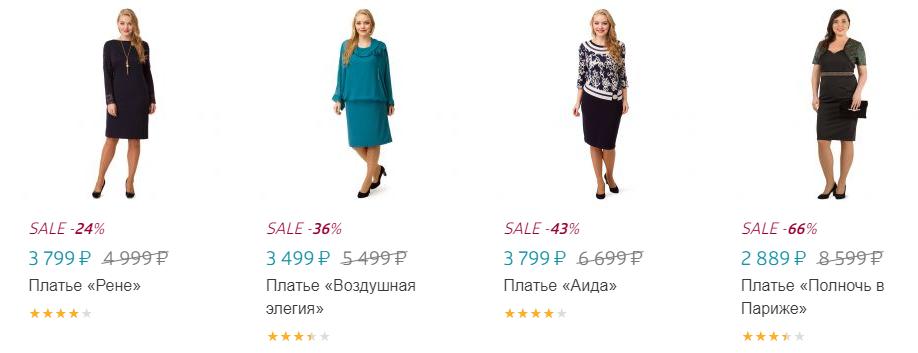 одежда - распродажа на Шопен Шоу