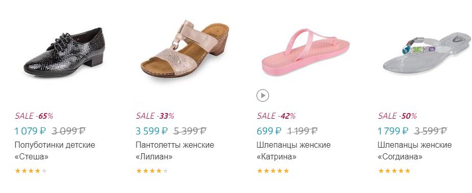 Другая обувь