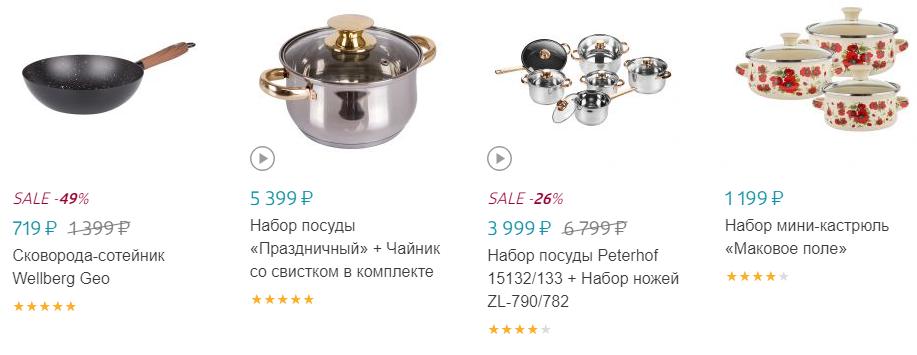 посуда для готовки