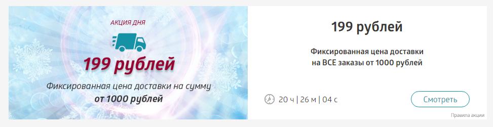 shopshow-199-rublej